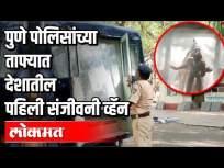 काही सेकंदात विषाणूंचा करते खात्मा - Marathi News | In a few seconds the virus kills the virus | Latest pune Videos at Lokmat.com