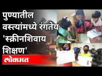 पुण्यातील वस्त्यांमध्ये रंगतेय 'स्क्रीनशिवाय शिक्षण' | Offline Sudy In Pune | Maharashtra News - Marathi News | Colorful 'education without screen' in Pune | Offline Sudy In Pune | Maharashtra News | Latest maharashtra Videos at Lokmat.com