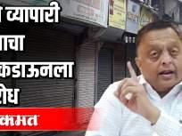 पुणे व्यापारी संघाचा लॉकडाऊनला विरोध - Marathi News | Pune Chamber of Commerce opposes lockdown | Latest pune Videos at Lokmat.com