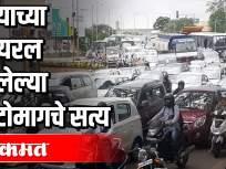 म्हणून शिवाजीनगरमध्ये जास्त गर्दी - Marathi News | So much crowd in Shivajinagar | Latest pune Videos at Lokmat.com