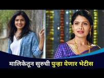 सुरुचीचा सुमधुर आवाज आणि दिलखुलास गप्पा | Suruchi Adarkar Interview | Lokmat CNX Filmy - Marathi News | Elegant melodious voice and heartfelt chat | Suruchi Adarkar Interview | Lokmat CNX Filmy | Latest entertainment Videos at Lokmat.com