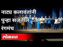 नाट्य कलावंतांनी पुन्हा सजले रंगमंच | Theatre Reopen | Pune News - Marathi News | Theater re-decorated by theater artists | Theater Reopen | Pune News | Latest maharashtra Videos at Lokmat.com