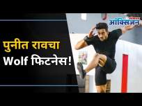 बॉडी बनवणं म्हणजे जिम नाही, तर... | Puneet Rao's 'WOLF' Fitness Journey | Lokmat Oxygen - Marathi News | Body building is not a gym, but ... | Puneet Rao's 'WOLF' Fitness Journey | Lokmat Oxygen | Latest oxygen Videos at Lokmat.com