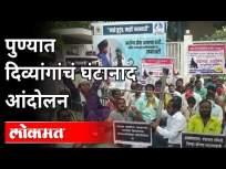 पुण्यात दिव्यांगांचं घंटानाद आंदोलन | Blind People Protest In Pune | Maharashtra News - Marathi News | Divyanga's bell ringing movement in Pune | Blind People Protest In Pune | Maharashtra News | Latest politics Videos at Lokmat.com