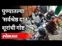 हात पसरणारे झालेत सर्वश्रेष्ठ दानशूर | Doctors for Beggars | Pune News - Marathi News | The best philanthropists have spread their arms Doctors for Beggars | Pune News | Latest maharashtra Videos at Lokmat.com
