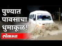 पुण्यात बघा कुठे काय परिस्थिती.... - Marathi News | See where the situation is in Pune .... | Latest pune Videos at Lokmat.com