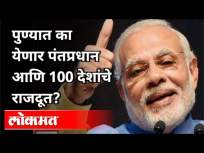 पुण्यात का येणार PMआणि 100 देशांचे राजदूत?Why PM Modi and Ambassadors of 100 countries come to Pune? - Marathi News | Why PM and ambassadors of 100 countries will come to Pune? Why PM Modi and ambassadors of 100 countries come to Pune? | Latest maharashtra Videos at Lokmat.com