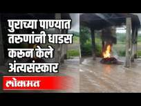 पुराच्या पाण्यात तरुणांनी धाडस करून केले अंत्यसंस्कार | Corona Virus | Junner | Maharashtra News - Marathi News | In the flood waters, the youth performed the last rites with courage Corona Virus | Junner | Maharashtra News | Latest environment Videos at Lokmat.com
