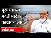 पूरग्रस्तांच्या मदतीसाठी कर्ज काढावेच लागेल! Sharad Pawar Press Conference | Maharashtra News - Marathi News | We have to take out loans to help the flood victims! Sharad Pawar Press Conference | Maharashtra News | Latest politics Videos at Lokmat.com