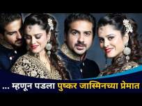 पुष्कर आणि जास्मिनची प्यारवाली Love Story | Pushkar Jog And Jasmine Love Story | Lokmat CNX Filmy - Marathi News | Pushkar and Jasmine's love story | Pushkar Jog And Jasmine Love Story | Lokmat CNX Filmy | Latest entertainment Videos at Lokmat.com