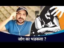 पुष्कर जोग का भडकला? Pushkar Jog Interview | Lokmat CNX Filmy - Marathi News | Why did Pushkar Jog erupt? Pushkar Jog Interview | Lokmat CNX Filmy | Latest entertainment Videos at Lokmat.com