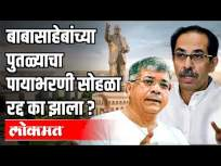 बाबासाहेबांच्या पुतळ्याचा पायाभरणी सोहळा रद्द का झाला ? Prakash Ambedkar | Indu Mill Ambedkar Smarak - Marathi News | Why the ground breaking ceremony of Babasaheb's statue was canceled? Prakash Ambedkar | Indu Mill Ambedkar Smarak | Latest politics Videos at Lokmat.com