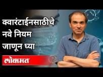 क्वारंटाईनसाठीचे नवे नियम जाणून घ्या | Dr Ravi Godse On Home Quarantine New Guidelines | America - Marathi News | Learn the new rules for quarantine Dr Ravi Godse On Home Quarantine New Guidelines | America | Latest international Videos at Lokmat.com