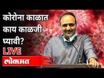 LIVE- Dr. Sameer Jog, Deenanath Hospital, Pune | कोरोना काळात काय काळजी घ्यावी? Maharashtra | Covid - Marathi News | LIVE- Dr. Sameer Jog, Deenanath Hospital, Pune | What to look out for during Corona? Maharashtra | Covid | Latest maharashtra Videos at Lokmat.com