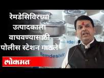 रेमडेसिविरच्या उत्पादकाला वाचवण्यासाठी पोलीस स्टेशन गाठले | Devendra Fadnavis At Police Station - Marathi News | Reached the police station to rescue the manufacturer of Remedesivir | Devendra Fadnavis At Police Station | Latest maharashtra Videos at Lokmat.com