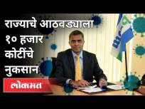 निर्बंधांचा फटका | Lockdown नको | MCCIA ची विनंती | Prashant Girbane | Covid 19 | Pune News - Marathi News | The blow of restrictions | No lockdown | MCCIA request | Prashant Girbane | Covid 19 | Pune News | Latest maharashtra Videos at Lokmat.com