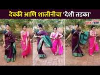 देवकी आणि शालीनीचा देशी तडका | Sukh Mhanje Nakki Kay Asta | Shalini & Devaki Dance |Lokmat CNX Filmy - Marathi News | Devaki and Shalini's native Tadka | Sukh Mhanje Nakki Kay Asta | Shalini & Devaki Dance | Lokmat CNX Filmy | Latest entertainment Videos at Lokmat.com