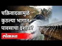 Cyclone Tauktae Alert Maharashtra : Tauktae चक्रिवादळाचा सर्वाधिक धोका कोणाला? Arabian Sea | Weather - Marathi News | Cyclone Tauktae Alert Maharashtra: Who is most at risk of Cyclone Tauktae? Arabian Sea | Weather | Latest maharashtra Videos at Lokmat.com