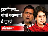 दुटप्पीपणा...गांधी घराण्याचं हे चुकलं | Rahul Gandhi And Pariyanka Gandhi | West Bengal Election - Marathi News | Duplicity ... This is a mistake of the Gandhi family Rahul Gandhi And Pariyanka Gandhi | West Bengal Election | Latest national Videos at Lokmat.com