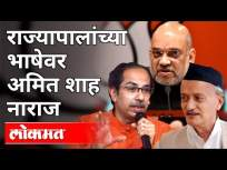 राज्यापालांच्या भाषेवर अमित शाह नाराज | Amit Shah On Governor Bhagat Singh Koshyari | India News - Marathi News | Amit Shah angry over Governor's language | Amit Shah On Governor Bhagat Singh Koshyari | India News | Latest politics Videos at Lokmat.com
