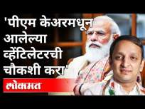 पी. एम. केअरमधून पाठवलेले व्हेंटिलेटर सदोष | PM Cares Fund | Sachin Sawant | Government Of India - Marathi News | P. M. Ventilator defective sent from CARE | PM Cares Fund | Sachin Sawant | Government Of India | Latest maharashtra Videos at Lokmat.com