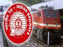 दिलासादायक! आरक्षण केलेल्या प्रवाशांच्या तिकीटाचे पूर्ण पैसेरेल्वे परत करणार - Marathi News | Full refund of passengers reservation ticket by train | Latest national News at Lokmat.com