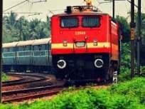 रेल्वेच्या खासगीकरणावर मनसेची आक्रमक भूमिका - Marathi News | MNS's aggressive role on railway privatization | Latest mumbai News at Lokmat.com