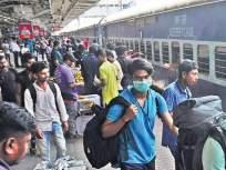 No Mask: रेल्वेतून विनामास्क प्रवास केल्यास प्रवाशांना ठोठावणार ५०० रुपये दंड - Marathi News | No Mask: Passengers will be fined Rs 500 for traveling by train without a mask | Latest mumbai News at Lokmat.com
