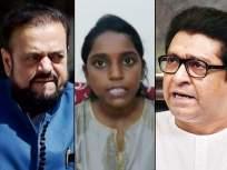 मराठी मुलगी मशिदीवरच्या भोंग्यांविरोधात बोलली; अबू आझमी - मनसेमध्ये जुंपली! - Marathi News | politics takes heat between mns and abu azmi after marathi girl raised voice against loudspeakers on mosques | Latest mumbai News at Lokmat.com