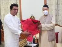 Raj Thackeray: 'एकदा शरद पवारांशी बोलून घ्या'; राज्यपालांची राज ठाकरेंना सूचना, अनेकांच्या भुवया उंचावल्या - Marathi News | 'Talk to Sharad Pawar once'; Governor Bhagat Singh Koshyari suggestion to Raj Thackeray raised eyebrows | Latest politics News at Lokmat.com