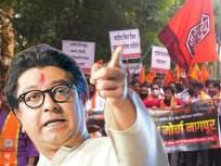 मनसेचा 'शॉक'; राज ठाकरेंकडून जिल्हाधिकाऱ्यांना निवेदन, ठाण्यात पोलीस-आंदोलकांमध्ये झटापट - Marathi News | mns morcha against electricity bill raj thackeray given letter to collector in bandra | Latest maharashtra News at Lokmat.com