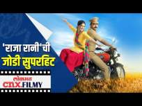 नव्या वळणावर 'राजा रानीची गं जोडी' | Raja Ranichi G Jodi | Lokmat Cnx Filmy - Marathi News | 'Raja Ranichi G Jodi' on the new turn Raja Ranichi G Jodi | Lokmat Cnx Filmy | Latest entertainment Videos at Lokmat.com