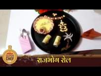 राजभोग रोल । Rajbhog Roll । Lokmat Superchef Sumedha Joshi । Dussehra Special recipe - Marathi News | Rajbhog roll. Rajbhog Roll. Lokmat Superchef Sumedha Joshi. Dussehra Special recipe | Latest oxygen Videos at Lokmat.com