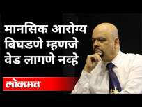 https://www.youtube.com/watch?v=P4zgDzOKxCg - Marathi News   https://www.youtube.com/watch?v=P4zgDzOKxCg   Latest health Videos at Lokmat.com