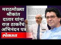 Harvardच्या Deanपदी मराठमोळे Srikant Datar | Raj Thackerayनी लिहिले 'खास' पत्र | Maharashtra News - Marathi News | Marathmole Srikant Datar as Dean of Harvard | Raj Thackeray wrote a 'special' letter Maharashtra News | Latest national Videos at Lokmat.com