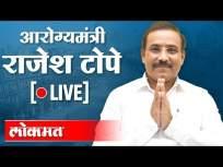 आरोग्यमंत्री राजेश टोपे यांच्या मुलाखतीचे थेट प्रक्षेपण - Marathi News | Live broadcast of interview of Health Minister Rajesh Tope | Latest health Videos at Lokmat.com