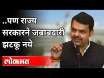 केंद्र मदत करेलच पण राज्य सरकारने जबाबदारी झटकू नये | Devendra Fadanvis | Maharashtra News - Marathi News | The Center will help but the state government should not shirk its responsibility Devendra Fadanvis | Maharashtra News | Latest politics Videos at Lokmat.com