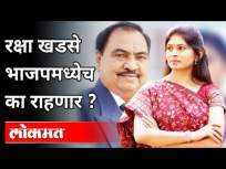 रक्षा खडसे भाजपमध्येच का राहणार? Raksha Khadse Stay In BJP | Eknath Khadse | Maharashtra News - Marathi News | Why will Raksha Khadse stay in BJP? Raksha Khadse Stay In BJP | Eknath Khadse | Maharashtra News | Latest politics Videos at Lokmat.com