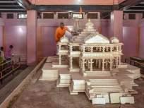 राम मंदिराबाबत मोठी बातमी, दिल्ली निवडणुकीपूर्वीच ट्रस्टची स्थापणा होणार?