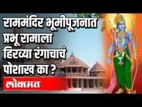 राममंदिर भूमीपूजनात प्रभू रामाला हिरव्या रंगाचाचं पोशाख का ? - Marathi News | Why is Lord Rama dressed in green in Ram temple land worship? | Latest national Videos at Lokmat.com