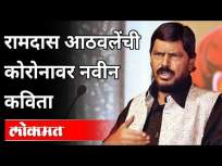 रामदास आठवलेंची कोरोनावर नवीन कविता | Ramdas Athawale Poem on Corona | Covid 19 In Maharashtra - Marathi News | Ramdas Athavale's new poem on Corona | Ramdas Athawale Poem on Corona | Covid 19 In Maharashtra | Latest maharashtra Videos at Lokmat.com