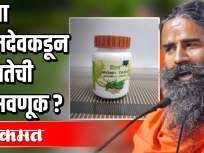 बाबा रामदेवकडून कोरोनाचा वापर लोकप्रियतेसाठी? - Marathi News | Corona used by Baba Ramdev for popularity? | Latest national Videos at Lokmat.com