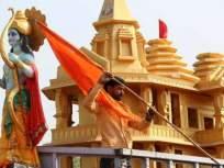 अभिजीत मुहूर्तावर राम मंदिराचे भूमिपूजन देशासाठी शुभशकुनी - Marathi News | Bhumi Pujan of Ram Mandir at Abhijeet Muhurat is auspicious for the country | Latest mumbai News at Lokmat.com