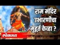 राम मंदिर उभारणीचा मुहूर्त केव्हा