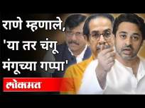 राणे म्हणाले, 'या तर चंगू मंगूच्या गप्पा'| Nilesh Rane On Uddhav Thackeray And Sanjay Raut Interview - Marathi News | Rane said, 'This is Changu Mangu's chat' Nilesh Rane On Uddhav Thackeray And Sanjay Raut Interview | Latest maharashtra Videos at Lokmat.com