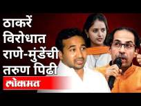 ठाकरें विरोधात राणे-मुंडेंची तरुण पिढी | Uddhav Thackeray vs Rane,Munde | Maharashtra News - Marathi News | Rane-Munde's young generation against Thackeray | Uddhav Thackeray vs Rane, Munde | Maharashtra News | Latest maharashtra Videos at Lokmat.com