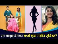 रंग माझा वेगळा मालिकेत एक नवीन वळण | Rang Maza Vegla | Lokmat CNX Filmy - Marathi News | A new twist in the color my different series | Rang Maza Vegla | Lokmat CNX Filmy | Latest entertainment Videos at Lokmat.com