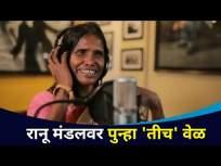 रानू मंडलवर पुन्हा 'तीच' वेळ! Same' time on Ranu Mandal again!   Lokmat CNX Filmy - Marathi News   'Same' time on Ranu Mandal again! Same 'time on Ranu Mandal again!   Lokmat CNX Filmy   Latest entertainment Videos at Lokmat.com