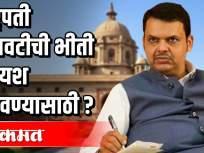 राष्ट्रपती राजवटीची भीती अपयश लपवण्यासाठी ? - Marathi News | Fear of presidential regime to hide failure? | Latest maharashtra Videos at Lokmat.com