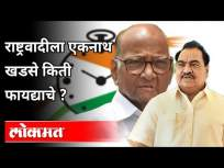 राष्ट्रवादीला एकनाथ खडसे किती फायद्याचे? Eknath Khadse's Benefits For NCP? | Maharashtra News - Marathi News | How much does Eknath Khadse benefit the NCP? Eknath Khadse's Benefits For NCP? | Maharashtra News | Latest politics Videos at Lokmat.com